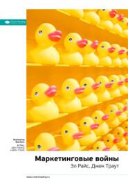 Ключевые идеи книги: Маркетинговые войны. Эл Райс, Джек Траут