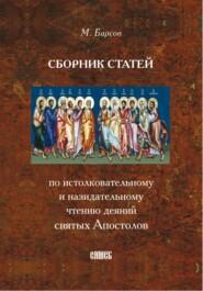 Сборник статей по истолковательному и назидательному чтению деяний святых Апостолов