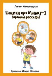 Книжка про Мишку – 1. Короткие рассказы