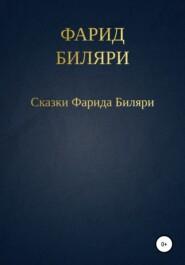 Сказки Фарида Биляри