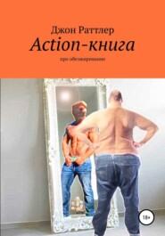 Action-книга