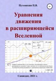 Уравнения движения в расширяющейся Вселенной