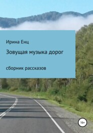 Зовущая музыка дорог. Сборник рассказов