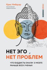 Нет Эго, нет проблем. Что буддисты знали о мозге раньше всех ученых
