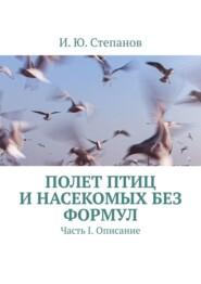 Полет птиц инасекомых без формул. ЧастьI. Описание