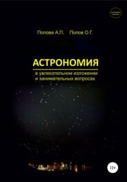 Астрономия в увлекательном изложении и занимательных вопросах