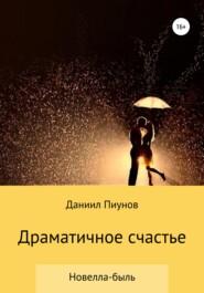 Драматичное счастье