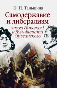 Самодержавие и либерализм: эпоха Николая I и Луи-Филиппа Орлеанского