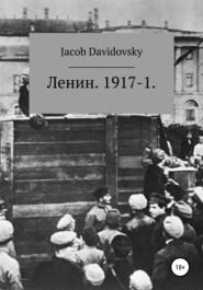 Ленин. 1917-1