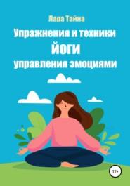 Упражнения и техники йоги. Управления эмоциями