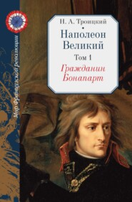 Наполеон Великий. Том 1. Гражданин Бонапарт