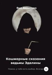 Кошмарные сказания ведьмы Эделины