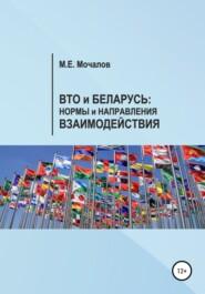 Вто и Беларусь: Нормы и направления взаимодействия