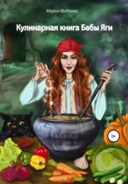 Кулинарная книга Бабы Яги