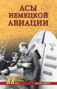 Асы немецкой авиации