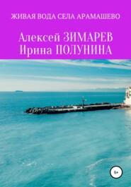 Живая вода села Арамашево. Сборник