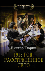 1918 год: Расстрелянное лето