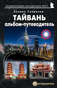 Тайвань. Альбом-путеводитель