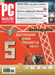 Журнал PC Magazine\/RE №4\/2011