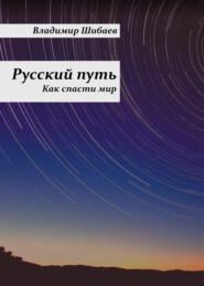 Русский путь