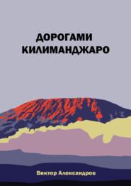 Дорогами Килиманджаро