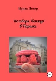 Не говори «бонжур» в Париже