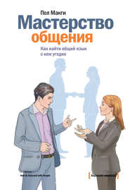 Мастерство общения. Как найти общий язык с кем угодно