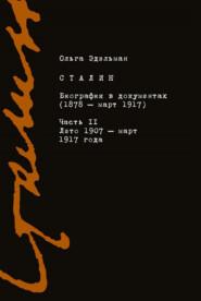 Сталин. Биография в документах (1878 – март 1917). Часть II: лето 1907 – март 1917 года