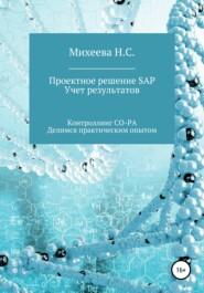 Проектное решение SAP. Учет результатов