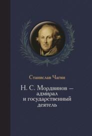 Н. С. Мордвинов – адмирал и государственный деятель