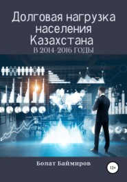 Долговая нагрузка населения Казахстана в 2014-2016 годы