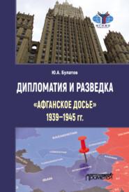 Дипломатия и разведка: «афганское досье» 1939–1945 гг.