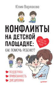 Конфликты на детской площадке. Как помочь ребенку?