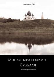 Монастыри ихрамы Суздаля. История сфотографиями