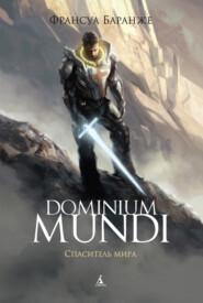 Dominium Mundi. Спаситель мира