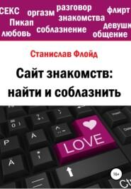 Сайт знакомств: найти и соблазнить