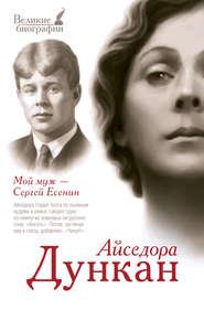 Мой муж Сергей Есенин