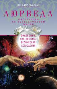 Аюрведа. Философия, диагностика, Ведическая астрология