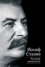 Русский коммунизм (сборник)
