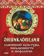 Энциклопедия славянской культуры, письменности и мифологии