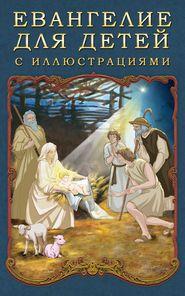 Евангелие для детей с иллюстрациями