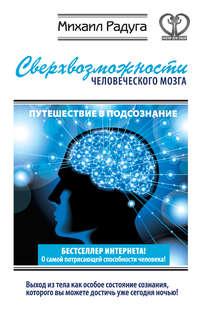Сверхвозможности человеческого мозга. Путешествие в подсознание