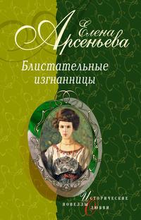 Господин Китмир (Великая княгиня Мария Павловна)