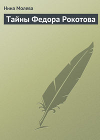 Тайны Федора Рокотова