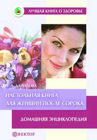 Настольная книга для женщин после сорока. Домашняя энциклопедия