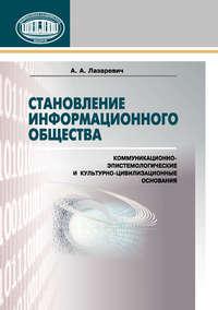 Становление информационного общества. Коммуникационно-эпистемологические и культурно-цивилизованные основания
