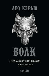 Под северным небом. Книга 1. Волк