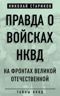 Правда о войсках НКВД. На фронтах Великой Отечественной