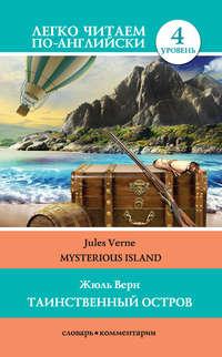 Таинственный остров / Mysterious Island
