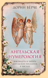 Ангельская нумерология. Как видеть и читать послания ангелов в числах